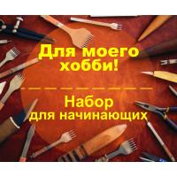 """Набор для начинающих """"Для моего хобби!"""" + ПОДАРКИ!"""