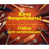 """Набор для начинающих """"Хочу попробовать!"""" + ПОДАРКИ!"""