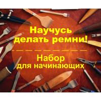 """Набор для начинающих """"Научусь делать ремни!"""" + ПОДАРОК - СКИДКА -50% на РЕМНЕРЕЗ!!!"""