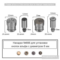 Насадки №666 на пресс Wuta для установки кнопок альфа 8 мм