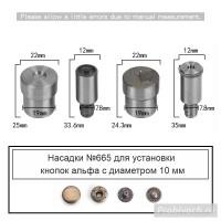 Насадки №665 на пресс Wuta для установки кнопок альфа 10 мм