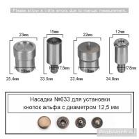 Насадки №633 на пресс Wuta для установки кнопок альфа 12,5 мм