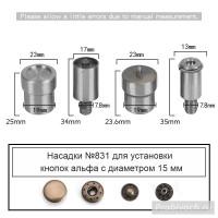 Насадки №831 на пресс Wuta для установки кнопок альфа 15 мм
