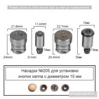 Насадки №205 на пресс Wuta для установки кнопок каппа 10 мм