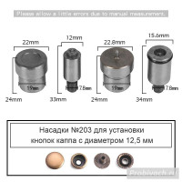 Насадки №203 на пресс Wuta для установки кнопок каппа 12,5 мм
