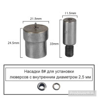 Насадки 8# на пресс Wuta для установки люверсов 2,5 мм