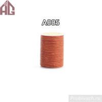 Нить Aige вощеная крученая круглая 0,55 мм A005