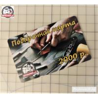 Подарочная карта Пробивач 2000 руб