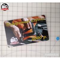 Подарочная карта Пробивач 3000 руб
